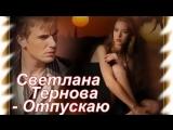 Светлана Тернова - Отпускаю (New 2017)