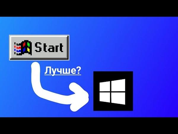 Windows 98 лучше чем Windows 10 Перевод