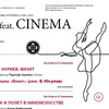 BALLET feat. CINEMA