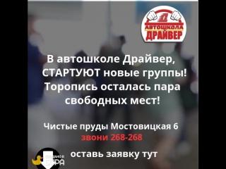 автошкола ДРАЙВЕР Киров т.268-268