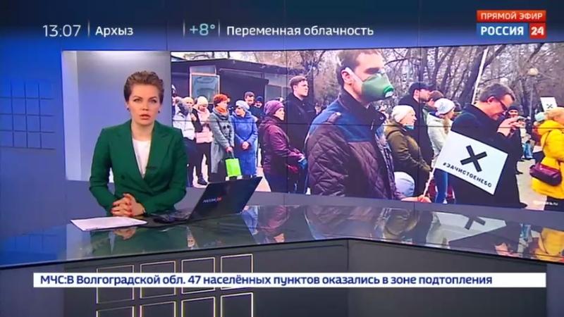 Новости на Россия 24 • Красноярцы провели митинг За чистое небо