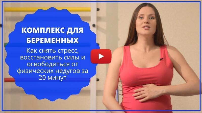 Комплекс для беременных Как снять стресс и освободиться от недугов за 20 минут