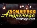 Домашняя Андромеда Киров