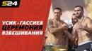 Усик и Гассиев показали одинаковый вес перед боем в Москве Sport24
