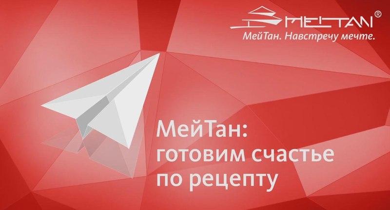 Фильм-презентация о Компании МейТан МейТан Готовим счастье по рецепту