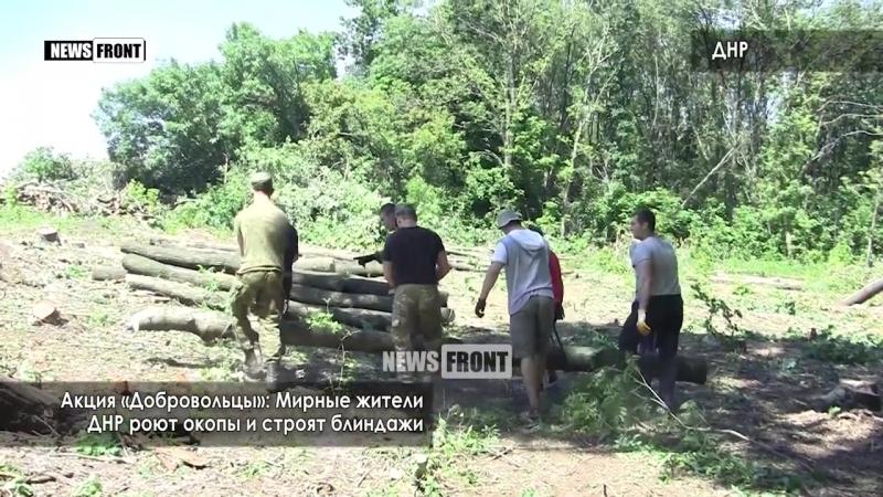 Акция «Добровольцы»_ Мирные жители ДНР роют окопы и строят блиндажи