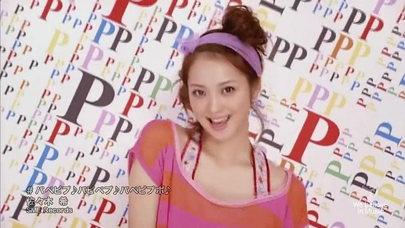 Nozomi Sasaki - PaPePiPu ♪ PaPiPePu ♪ PaPePiPuPo ♪ [Official Music Video]