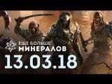 [Игровые новости] Ещё Больше Минералов 13.03.2018