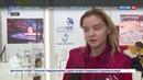 Новости на Россия 24 • ВФМС: молодежь Татарстана делится своими достижениями