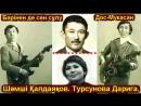 Ш Қалдаяқов Бәрінен де сен сұлу Дос Мукасан Т Дарига 1971 год