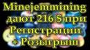 216 $ за Регистрацию! Проект: Minejemmining.Способ Заработка в Интернете Без Вложений! Розыгрыш!