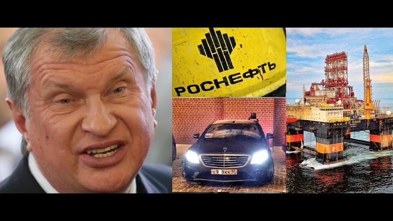 Сечинвиллы,курорты и царская охота главы «Роснефти» | Большое Расследование ЦУРа |
