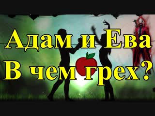 ◊ Адам и Ева. В чем грех? (Рассказывает экстрасенс)