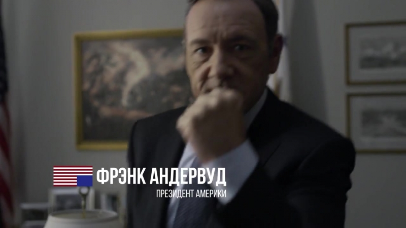 Карточный домик - House of Cards - Урок политики №7.mp4