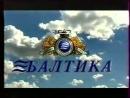 Рекламный блок и анонс (Первый канал, 22.09.2002) 1