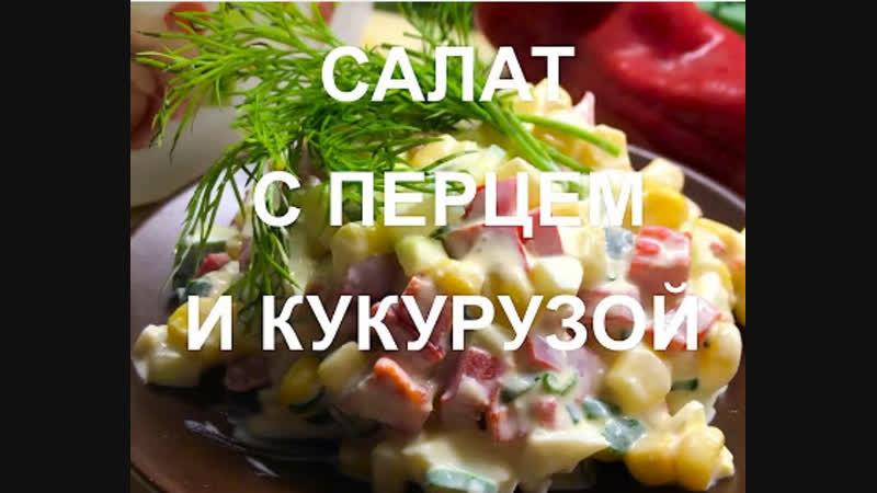 Салат с перцем и кукурузой | Больше рецептов в группе Кулинарные Рецепты