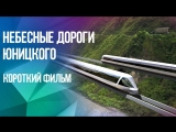 НЕБЕСНЫЕ ДОРОГИ ЮНИЦКОГО. Короткий фильм о изобретателе Юницком. Best Leaders