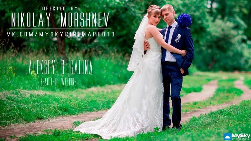 ALEKSEY GALINA | BEAUTIFUL WEDDING FILM | NIKOLAY MORSHNEV | BELGOROD | СВАДЬБА В БЕЛГОРОДЕ
