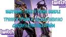 Twitch Prime Warframe Trinity Prime Bundle Тринити Прайм и эксклюзивную сандану Спектака Прайм