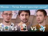 На чем лучше добираться из Москвы в Санкт-Петербург? || TRAVEL BATTLE