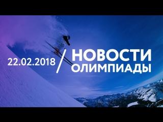 22.02 | Новости Олимпиады #4