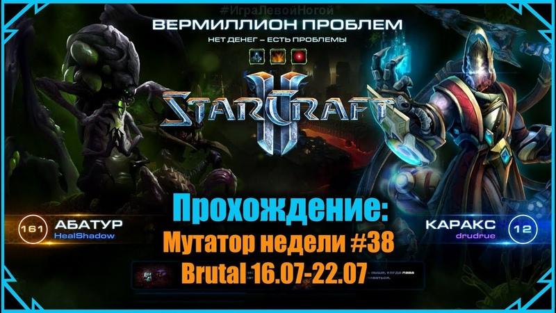 Starcraft II Мутатор недели 38 Brutal 16.07-22.07