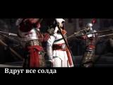 RUSSIAN LITERAL Assassin's Creed Brotherhood.mp4