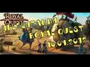 Royal Quest Презентация 10.04.2012