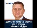 Депутаты которые смогли топ 3 богачей в Волжской Думе