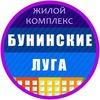 ЖК Бунинские луга   Соседи, Форум жителей