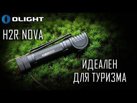 Мощный налобный фонарь Olight H2R Nova для Охоты и Рыбалки. Сравнение H1R vs H2R Nova