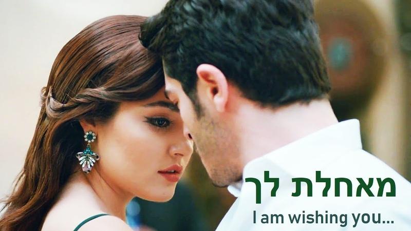 ♥ Красивая еврейская песня ♥ Beautiful Song in Hebrew 2018 Арабская музыка Arabic Music Hayat Murat