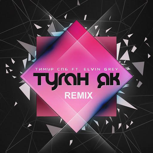Тимур Спб альбом Туган Як (feat. Elvin Grey) [Remix]