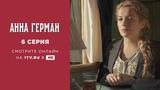 «Анна Герман». 6 серия