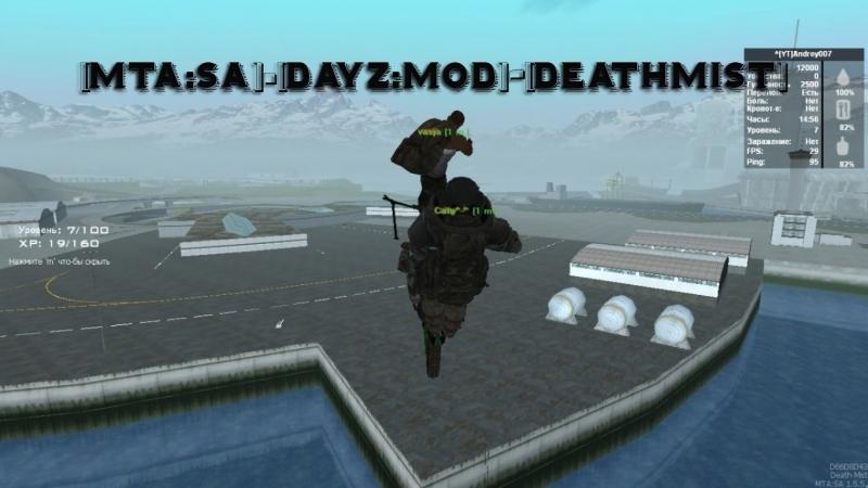 [MTA:SA]•[DAYZ:MOD]•[DEATHMIST]. Посмотрели Обновления.