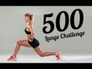 500 Lunge Challenge OBLITERATE THE LEGS