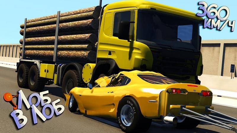 [Draken] BeamNG Drive   Бревновоз ПРОТИВ Спорткаров! Лобовые столкновения на скорости 360 кмч
