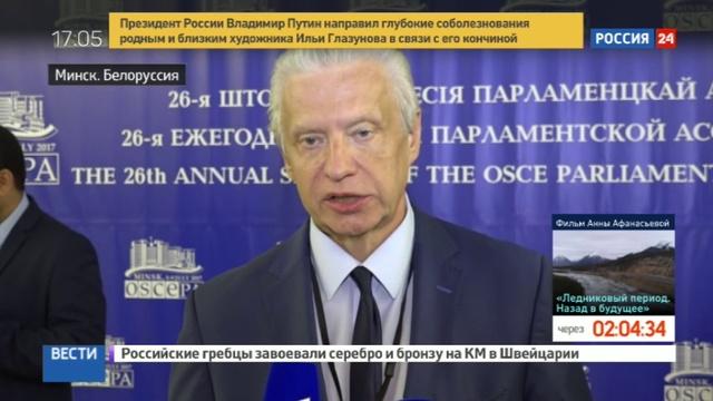 Новости на Россия 24 • Парламентская ассамблея ОБСЕ приняла резолюцию, осуждающую референдум в Крыму