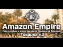 Поиск товара для торговли на Амазоне Research Amazon Empire