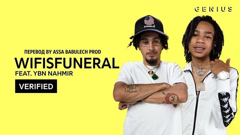 Wifisfuneral и YBN Nahmir разбирают строчки песни Juveniles Переведено ASSA BABULECH PROD