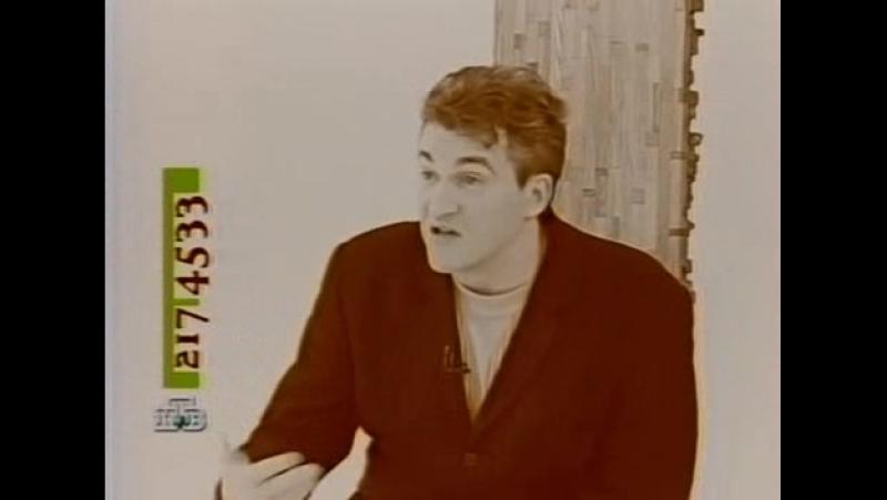 Дибров. Интервью А.Боровика за 3 дня до гибели. НТВ 2000г.