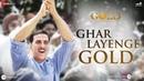Ghar Layenge Gold | Gold | Akshay Kumar | Mouni Roy | Daler Mehndi Sachin-Jigar
