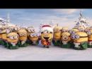 Миньоны Christmas Song