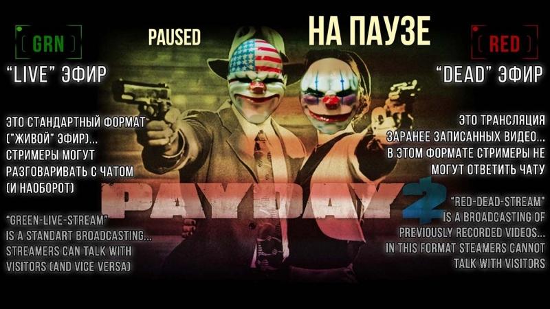[GRN] PayDay2: Грабить Банки и Ювелирные Это Благородно [21] 02
