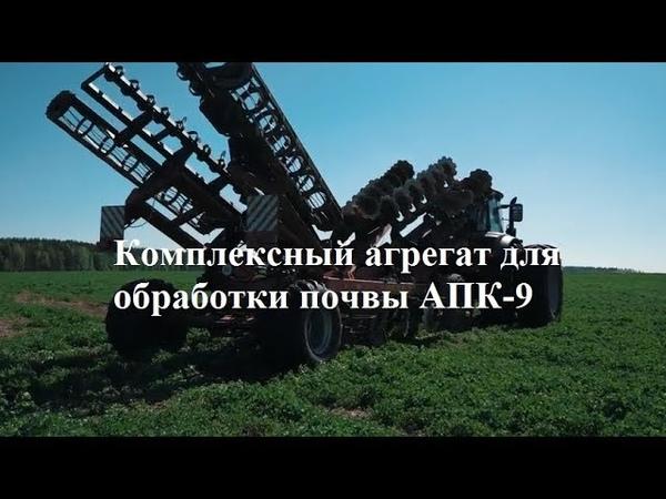 Мощь Агрегат почвообрабатывающий комбинированный АПК 9