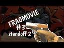 FRAGMOVIE №3 I STANDOFF 2