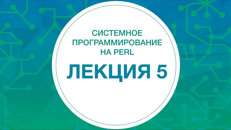5. Системное программирование на Perl. Взаимодействие с ОС | Технострим