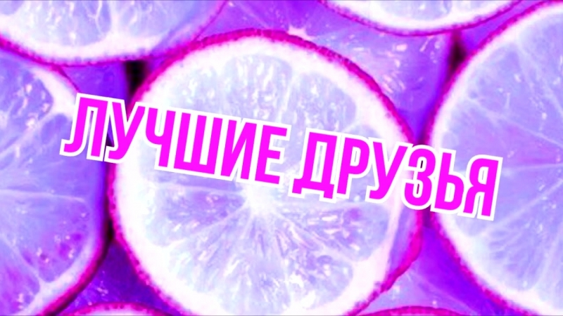 LUChShIE_DRUZ_Ya_OZh_VS_REAL.mp4