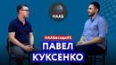 НААБеседа1 Павел Куксенко. Про бабки, скорость и ментовские войны.