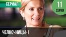 ▶️ Челночницы 1 сезон 11 серия Мелодрама Фильмы и сериалы Русские мелодрамы